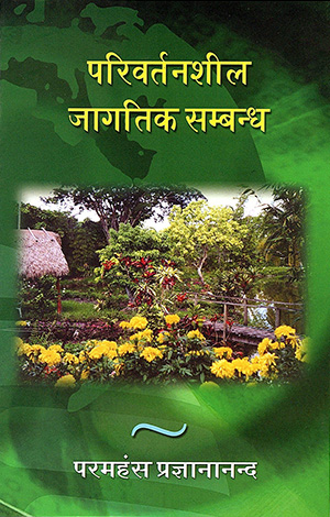 Parivaratanashil Jagatika Sambandh