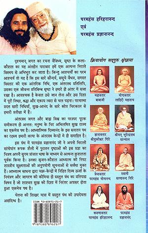 Anthasth Brahmand