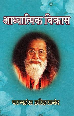 Adhyatmik Vikas