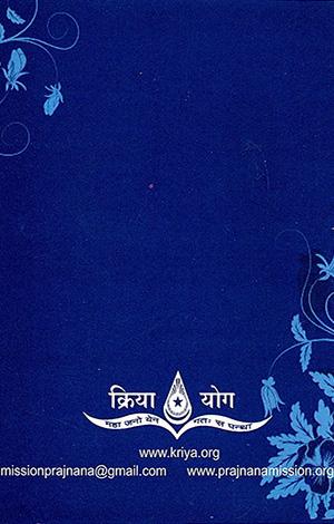 Adhyatmik Jijnasa