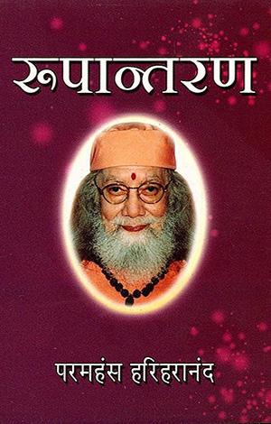 Atma Upalabdhi ra Marga - Kriya Yoga