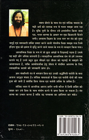 Jnana Sankalani Tantra