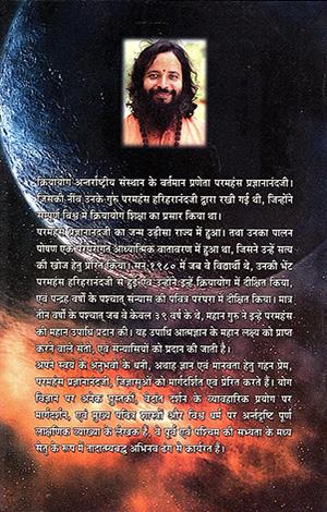 Yog Adhyatmika Patheya