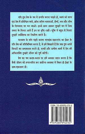 Prem Patheya
