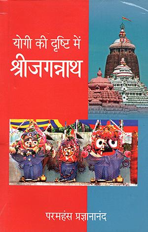 Yogi Ki Dhrishti Me Shri Jagannath