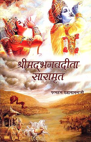 Shrimad Bhagvad Gita - Saramruta