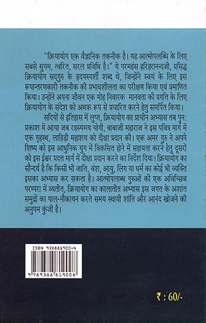 Kriya Yoga Bijnan