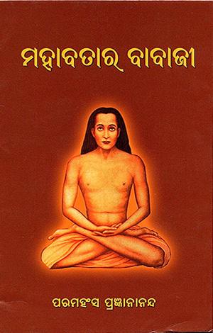 Mahabatara Babaji