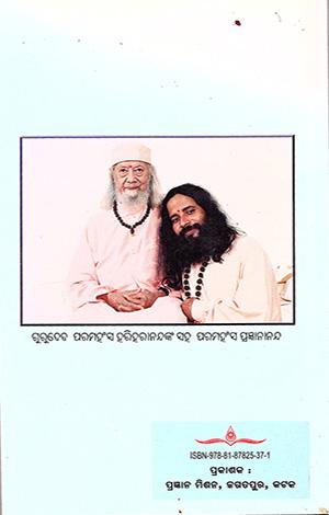 Shri Jagannatha O Navakalevara