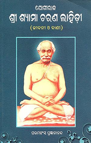 Jogiraj Shri Shyamacharana Lahiri