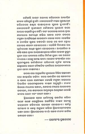 Swami Shriyukteshwaraji