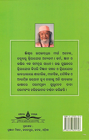 Baigyanika Kriya Joga Paddhati