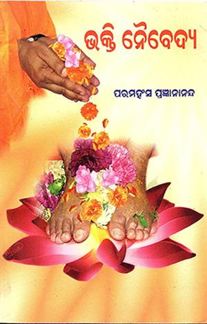 Bhakti Naibedya