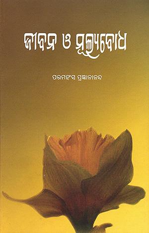 Jivana O Mulyabodha