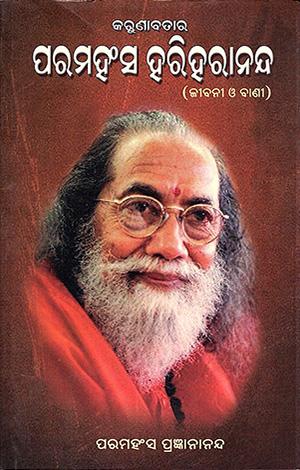 Karunavatara Paramahamsa Hariharananda