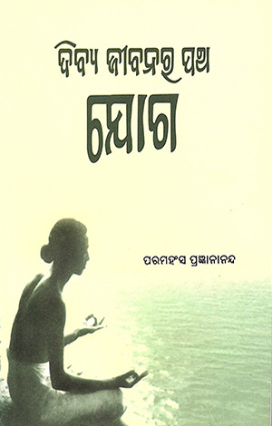 Divya Jeevana Ra Patha - Yoga