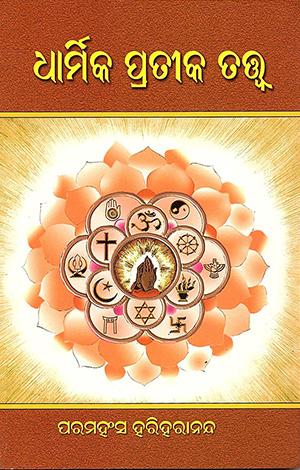 Dharmika Pratika Tattva