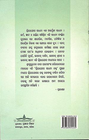 Kriya Yoga Sadhana Tattvah