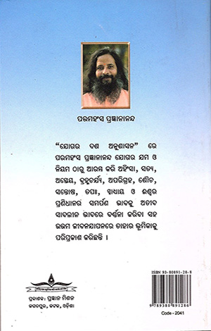 Joga Ra Dasha Anushasana