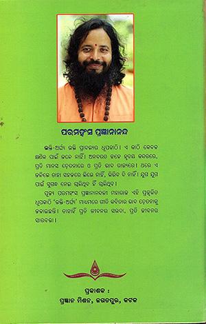 Bhakati Arghya
