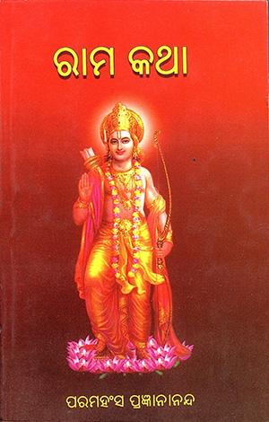 Ramakatha