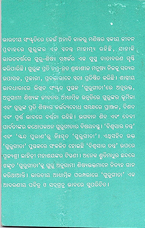 Shri Guru Geeta (only mantra)