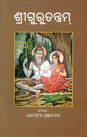 Shri Guru Tantra