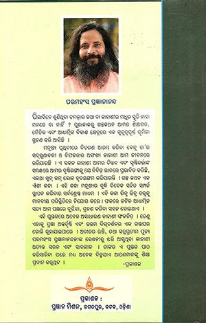 Adhyatmika Galpa Sambhara