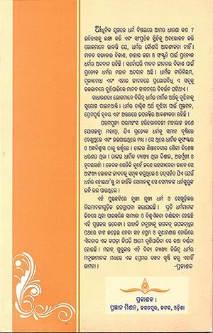 Sarba Dharma Darshana