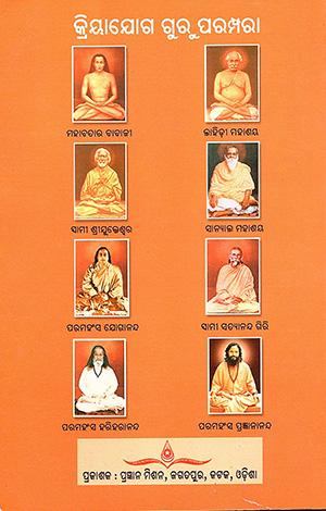 Kriya Yoga Sadhana Rahasya