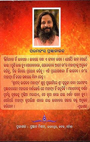 Srimad Bhagavad Mahatmya