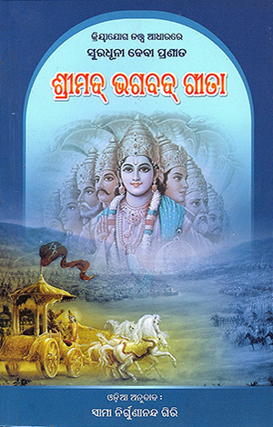 Suradhuni Bhagavad Gita
