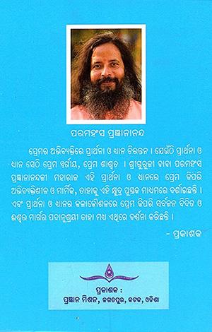 Prema Ra Abhibyakti: Prarthana O Dhyana