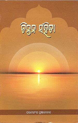 Chintana Sanghita