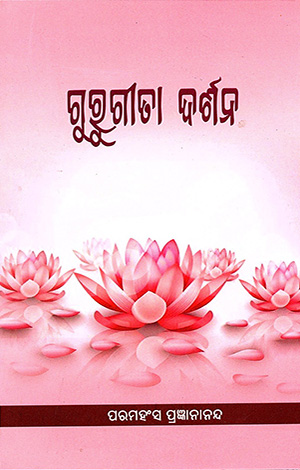 Guru Gita Darshana