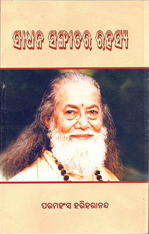 Sadhna Sangita Rahasya