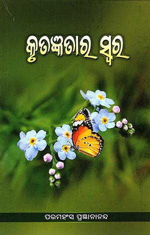 Krutanjata ra Swara
