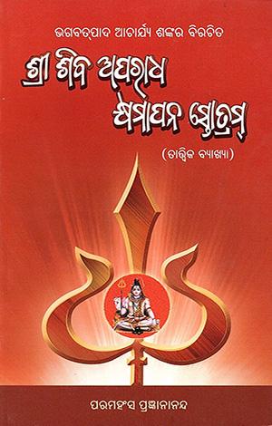 Sri Shiva Khyamapana Aparadha Stotram