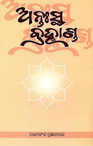 Antastha Brahmanda