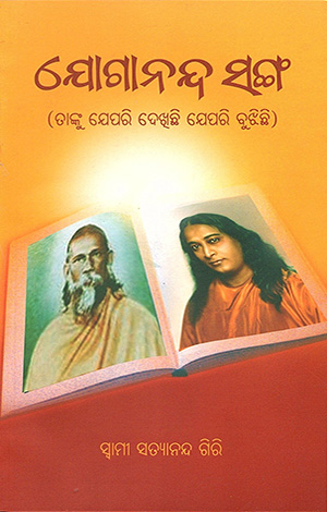 Yogananda Sanga