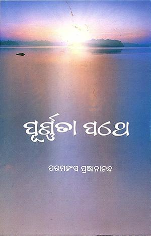Purnata Pathe