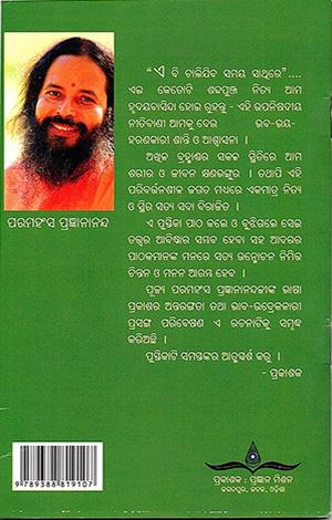 E Bi Chalijiba Samaya Sathire